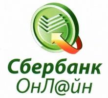 Сбербанк-Онлайн: регистрация, вход в систему, личный кабинет
