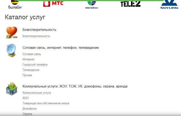 Какие платежи можно совершать через личный кабинет банка Уралсиб