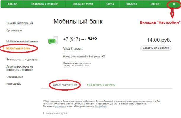 Как подключить мобильный банк через личный кабинет в Сбербанк онлайн
