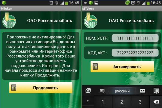 мобильный банк россельхозбанка - как пользоваться