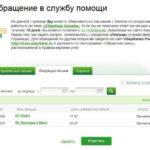 как в Сбербанке проверить результат обращения онлайн?