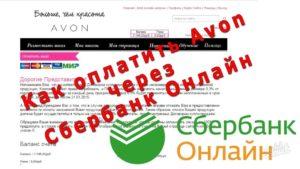 4 способа оплатить заказ Эйвон (Avon) через Сбербанк-Онлайн - инструкция