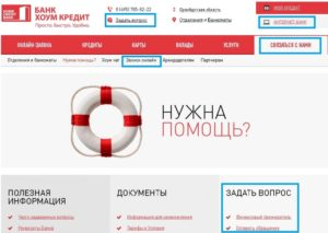 поддержка в Хоум кредит банке: онлайн чат, номер оператора, обратная связь