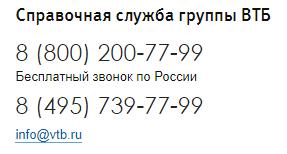 служба поддержки втб банк