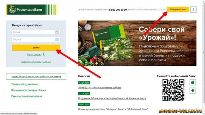 россельхозбанк онлайн банк