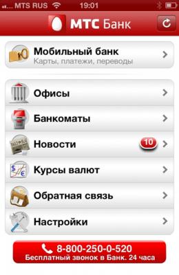 Алгоритм проверки остатка насчете через мобильное приложение