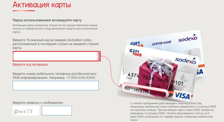 sodexo gift pass как проверить остаток
