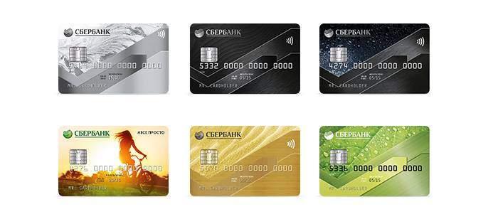 Виды зарплатных карточек Сбербанка