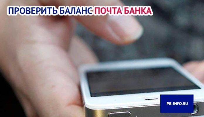 узнать баланс карты почта банк через смс
