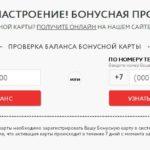 3 способа проверить баланс Клубной карты 585 Золотой - как проверить бонусы?