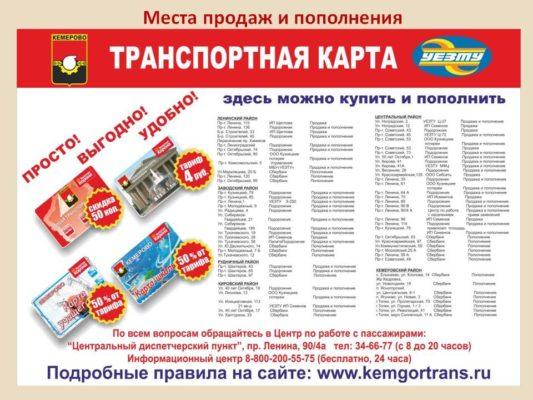 проверка баланса транспортной карты город кемерово