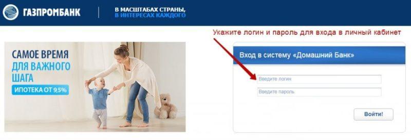 как проверить баланс на карте газпром
