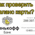 4 способа проверить баланс карты Тинькофф - узнать состояние счета через интернет, телефон, смс.
