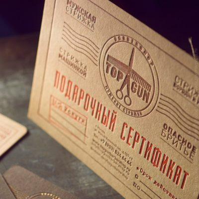 Подарочный сертификат барбершопа TOPGUN