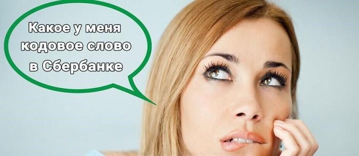 kodovoe-slovo-ukazannoe-v-profile-klienta