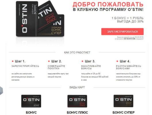 www-ostin-com-klubnaya-karta