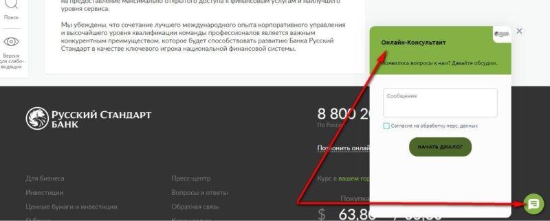 Онлайн-чат с тех.поддержкой на сайте банка Русский Стандарт