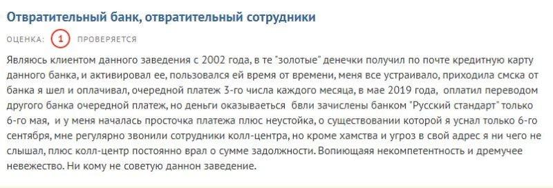 Отзывы клиентов о службе поддержки банка Русский Стандарт