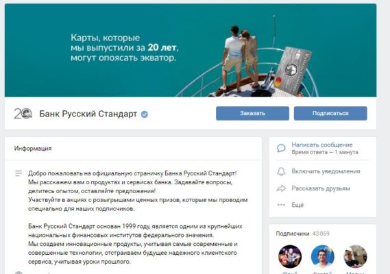 Русский стандарт в социальных сетях: аккаунт ВКонтакте