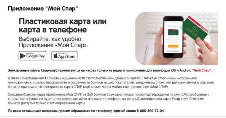 """Мобильное приложение """"Мой Спар"""""""