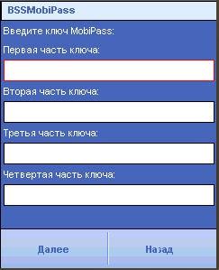 Приложение Мобипасс Газпромбанка