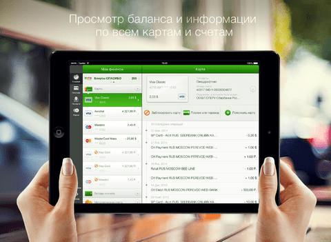Сбербанк-Онлайн для Айфон— как скачать иустановить приложение