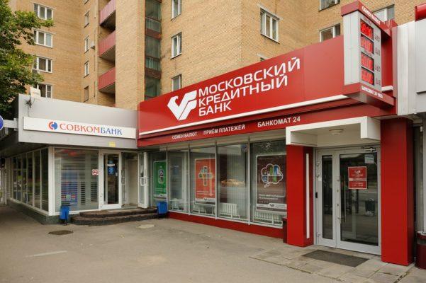 Отделение Московского Кредитного банка