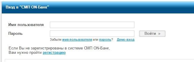 Как войти в личный кабинет СМП банка онлайн