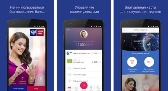 Приложения для Android, iOS иWindows Phone