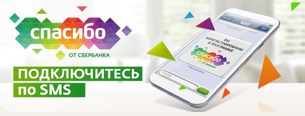 Ка зарегистрироваться в бонусной программе Спасибо от Сбербанка через мобильный банк