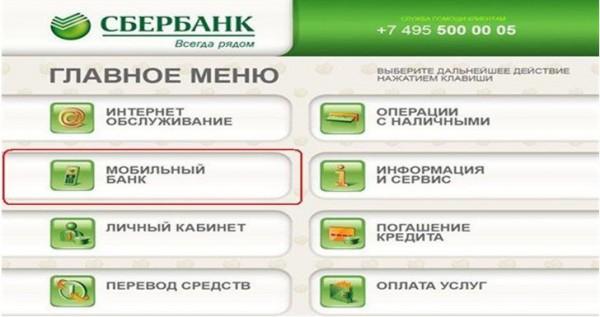 Как подключить мобильный банк Сбербанк через банкомат