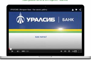 Банк Уралсиб онлайн: регистрация, вход в систему, Личный кабинет