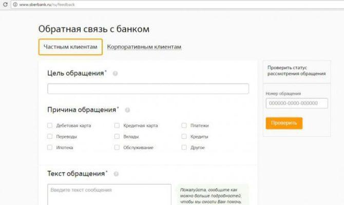 Обратная связь соСбербанком онлайн