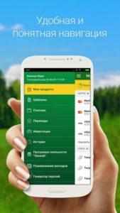 скачать россельхозбанк на андроид
