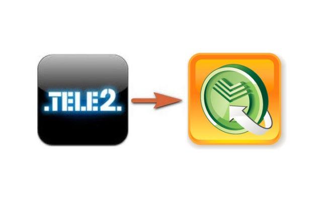 tele2 перевод денег на карту сбербанка