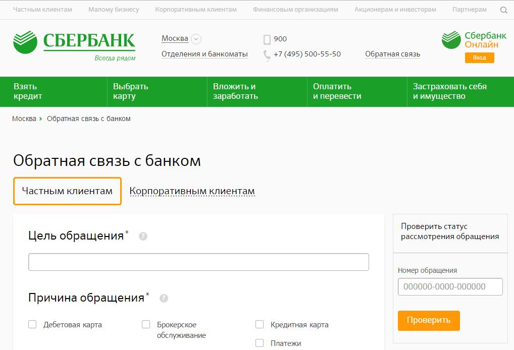 Кто может подать обращение вобратной связи Сбербанк-Онлайн?