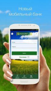 скачать мобильный банк россельхозбанка на телефон