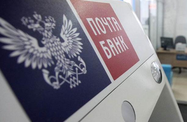 Как позвонить оператору Почта банка - 3 способа связи со службой поддержки