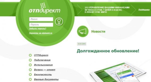 приложение отп банк скачать на телефон