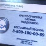 обратная связь в Газпромбанке - как позвонить и написать в службу поддержки банка