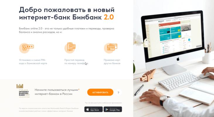 Старая и новая версия личного кабинета Бинбанка - 5 возможностей интернет-банка