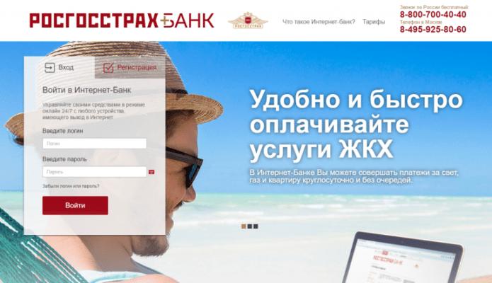 Регистрация вИнтернет-банке РГС-банка