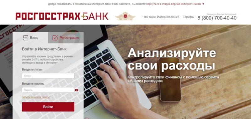 ргс интернет банк вход