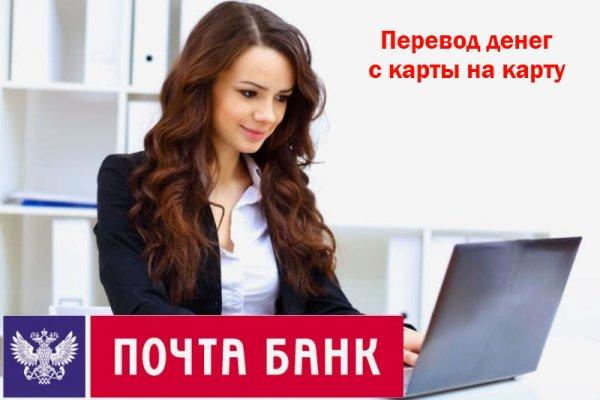 почта банк онлайн телефон