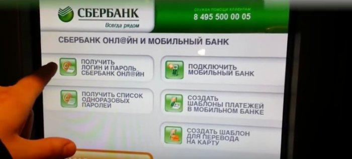 4 способа узнать идентификатор (логин) Сбербанк-Онлайн: сайт, банкомат, мобильный банк, звонок