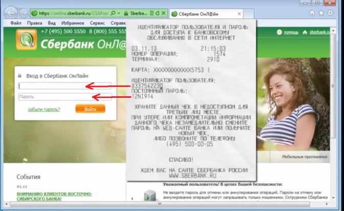 как восстановить идентификатор сбербанк онлайн