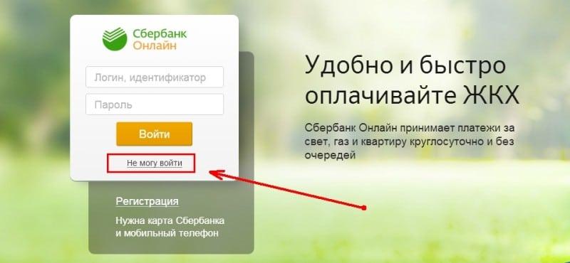 что значит идентификатор в сбербанк онлайн