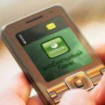 пакеты Мобильного банка Сбербанка - как подключить и отключить, что входит в них, как изменить тариф, цена?