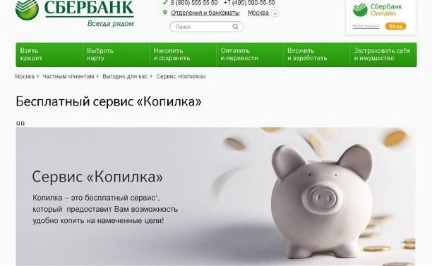 как изменить копилку в сбербанк онлайн