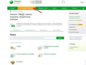 оплатить госпошлину за регистрацию автомобиля онлайн